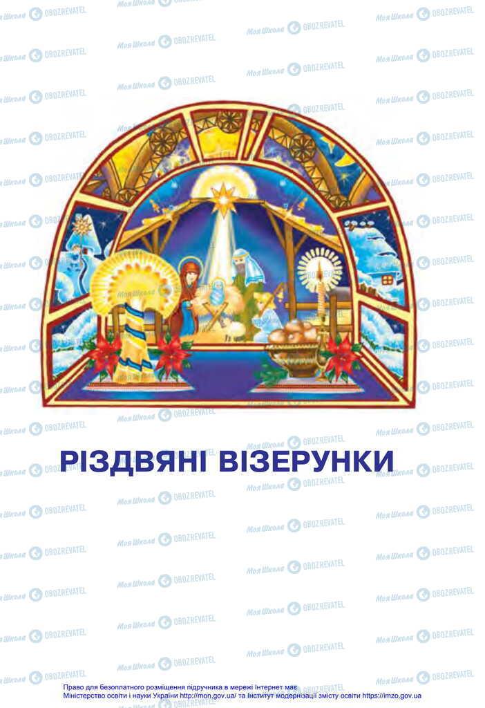Учебники Укр мова 2 класс страница  79