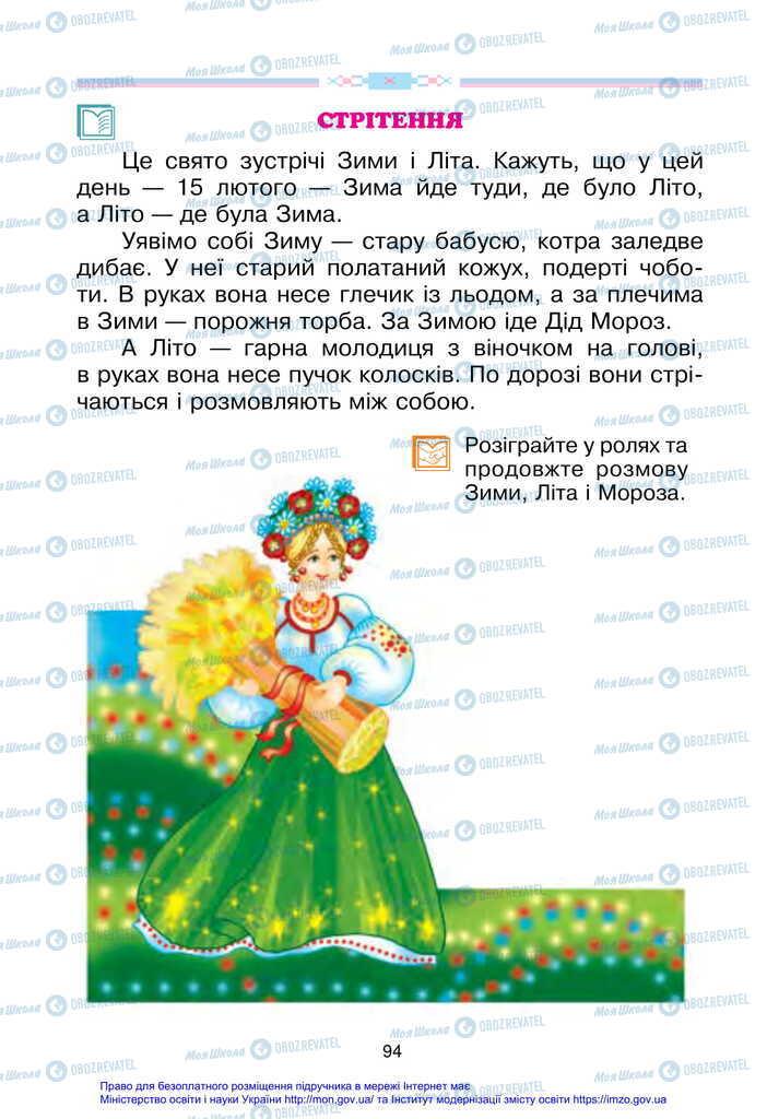 Учебники Укр мова 2 класс страница 94