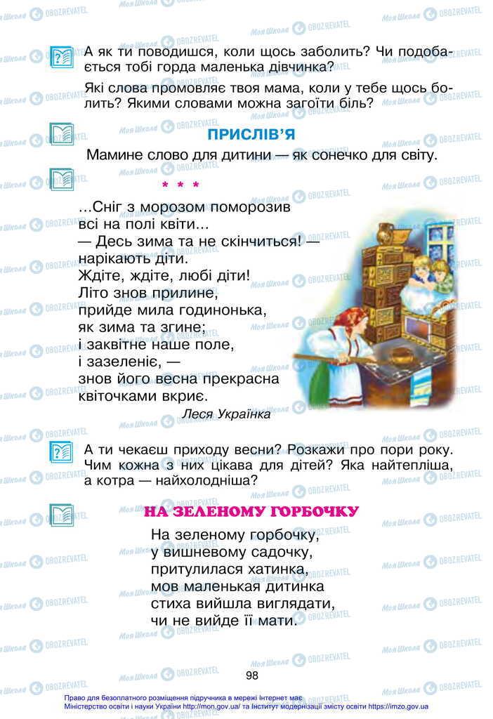 Підручники Українська мова 2 клас сторінка 98