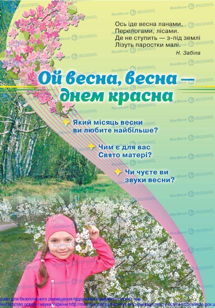 Учебники Укр мова 2 класс страница  109