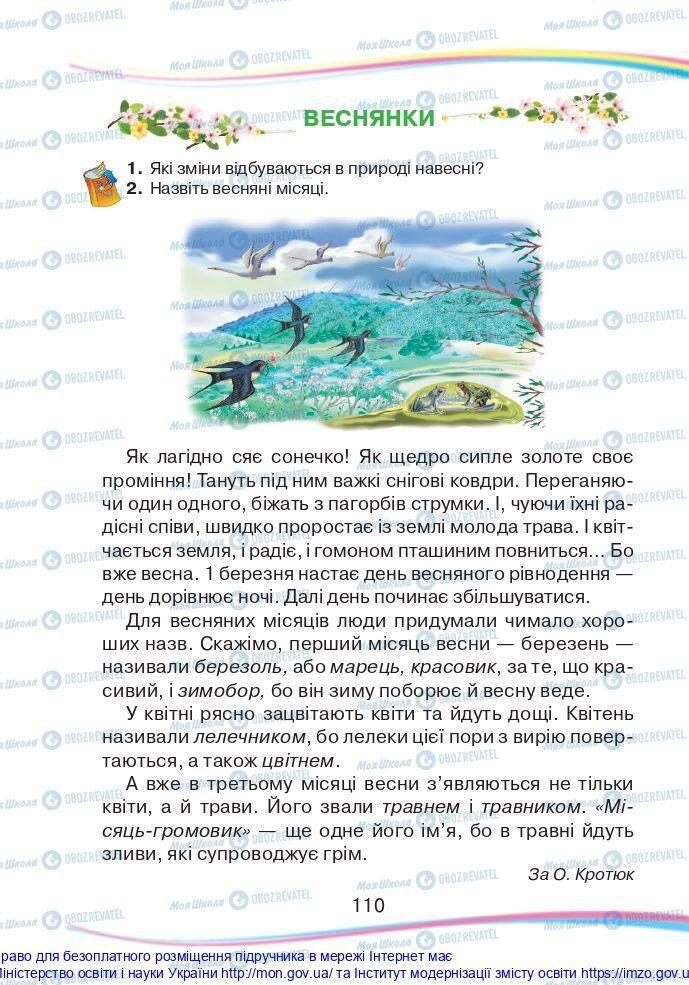 Підручники Українська мова 2 клас сторінка 110