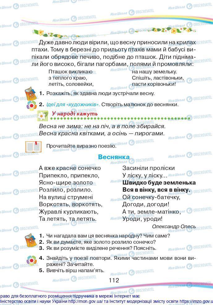 Учебники Укр мова 2 класс страница 112