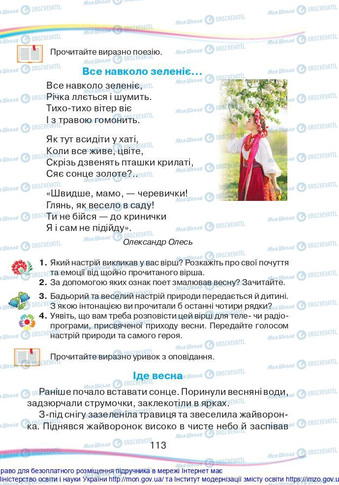 Підручники Українська мова 2 клас сторінка 113