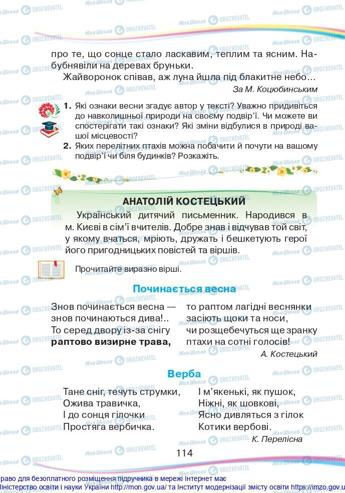 Учебники Укр мова 2 класс страница 114