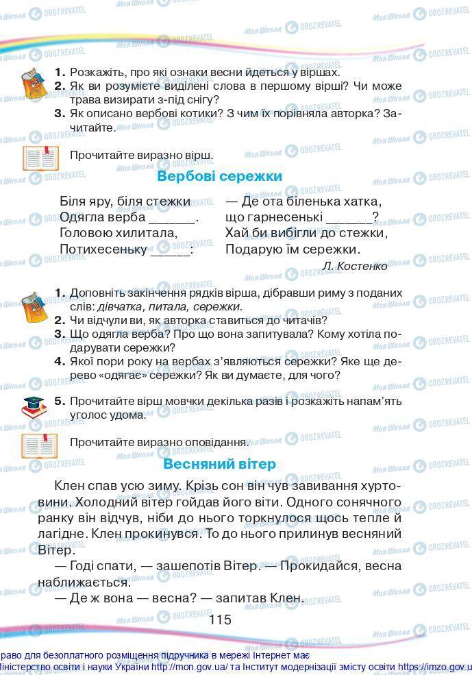 Учебники Укр мова 2 класс страница 115