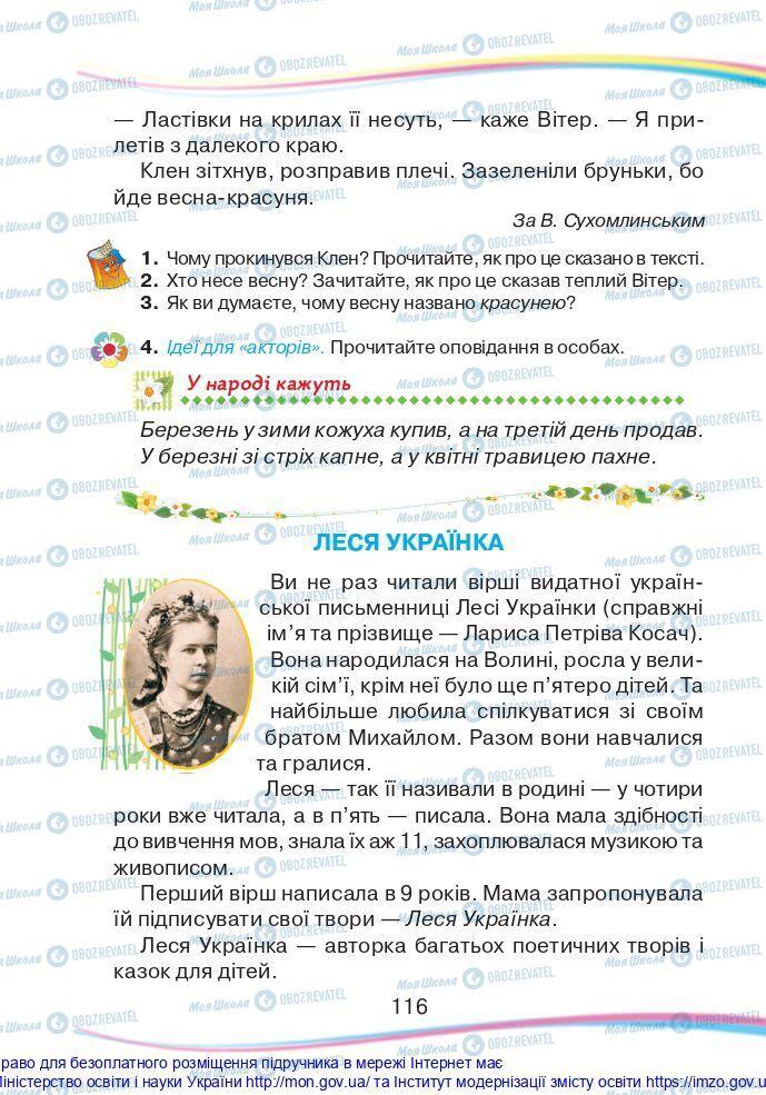 Підручники Українська мова 2 клас сторінка 116