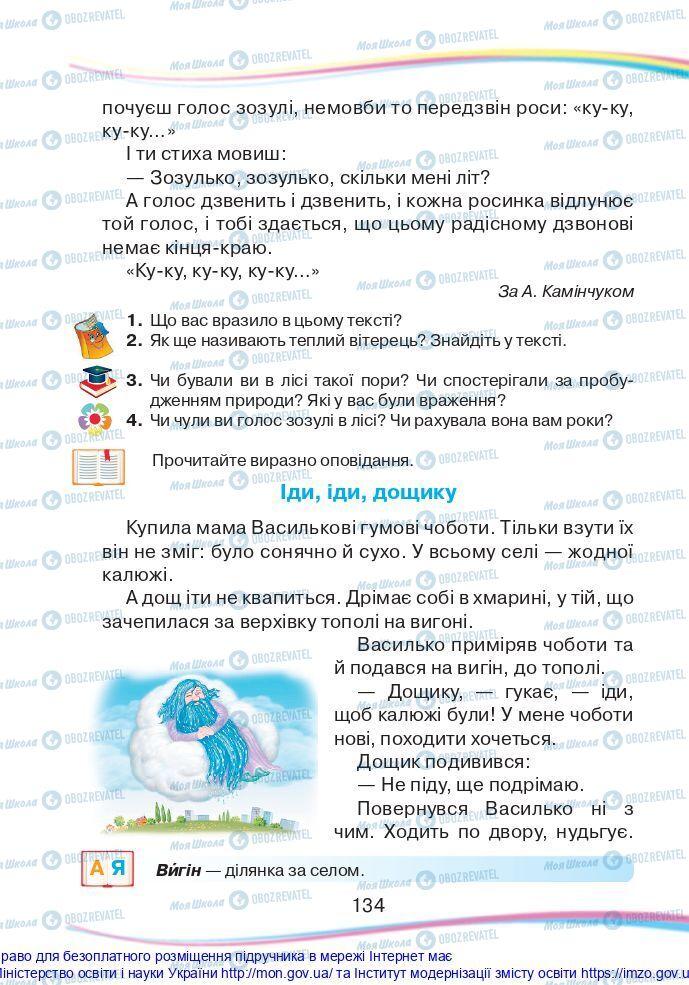 Підручники Українська мова 2 клас сторінка 134