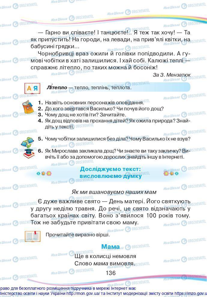 Учебники Укр мова 2 класс страница 136