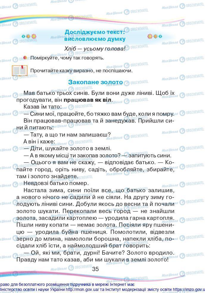 Учебники Укр мова 2 класс страница  35