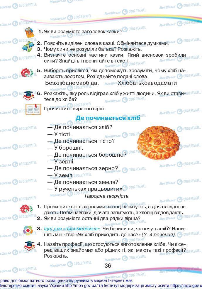 Учебники Укр мова 2 класс страница 36