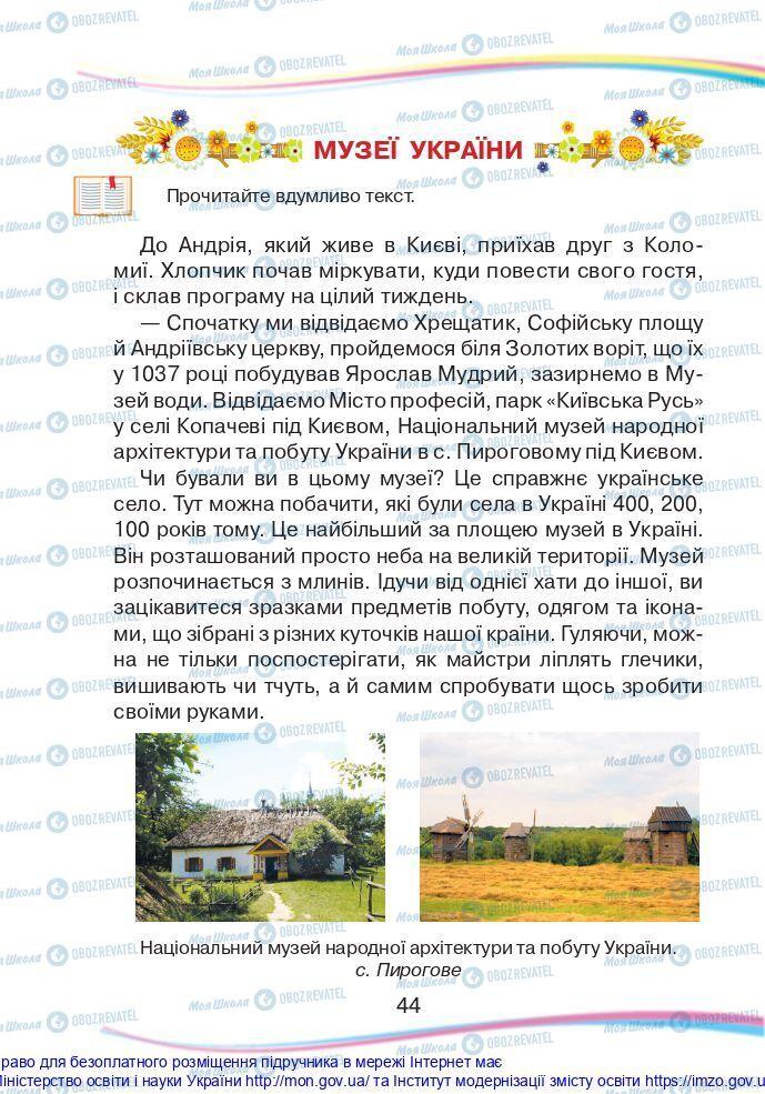 Учебники Укр мова 2 класс страница  44