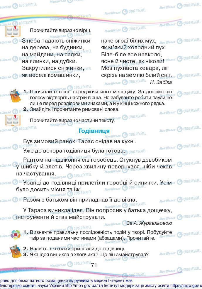 Учебники Укр мова 2 класс страница 71
