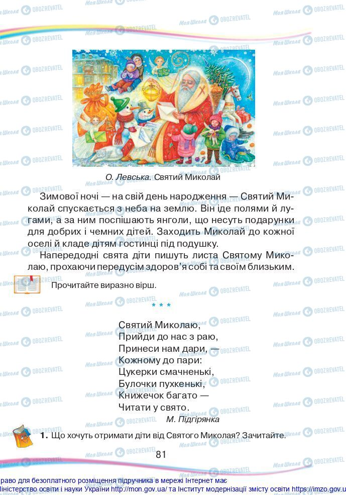 Підручники Українська мова 2 клас сторінка 81