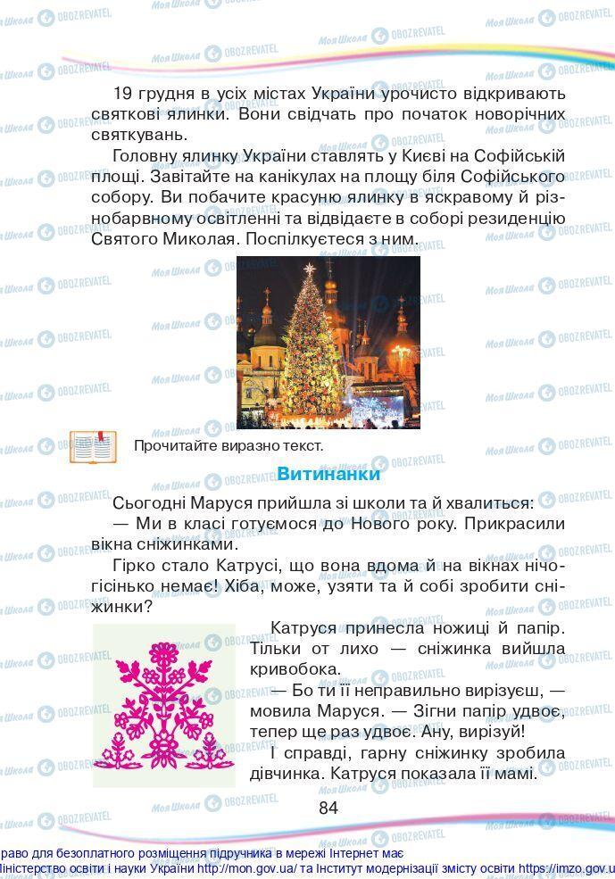 Учебники Укр мова 2 класс страница 84