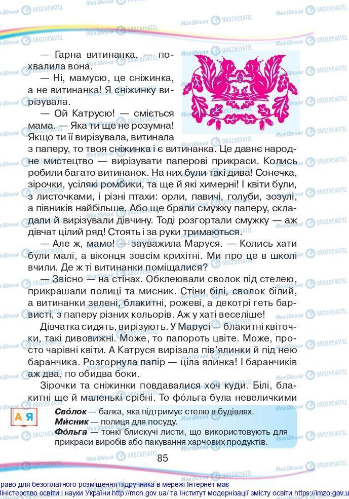 Учебники Укр мова 2 класс страница 85
