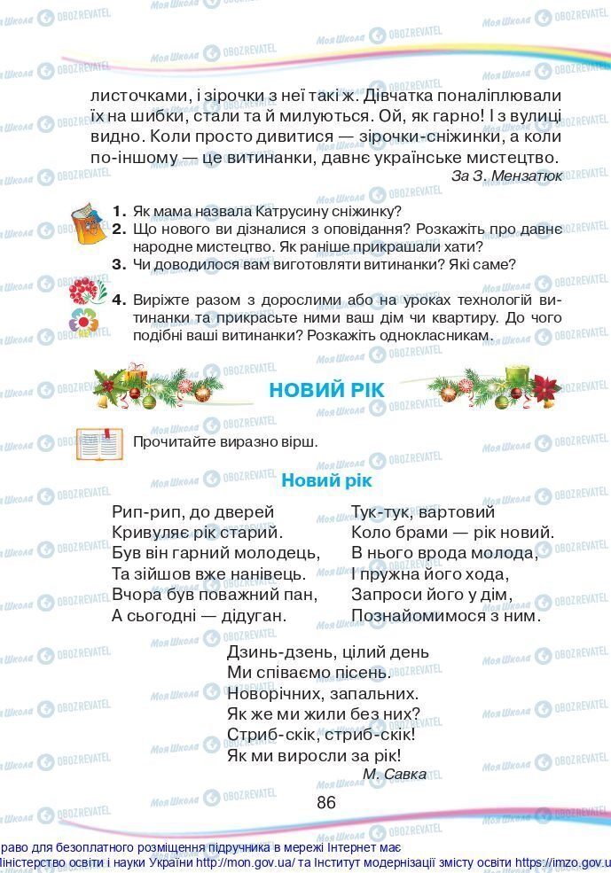 Учебники Укр мова 2 класс страница 86