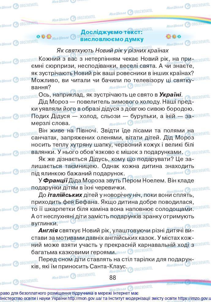 Підручники Українська мова 2 клас сторінка 88