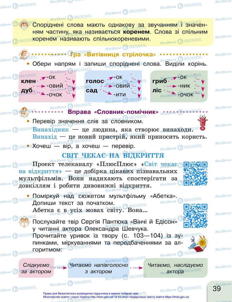 Підручники Українська мова 2 клас сторінка 39