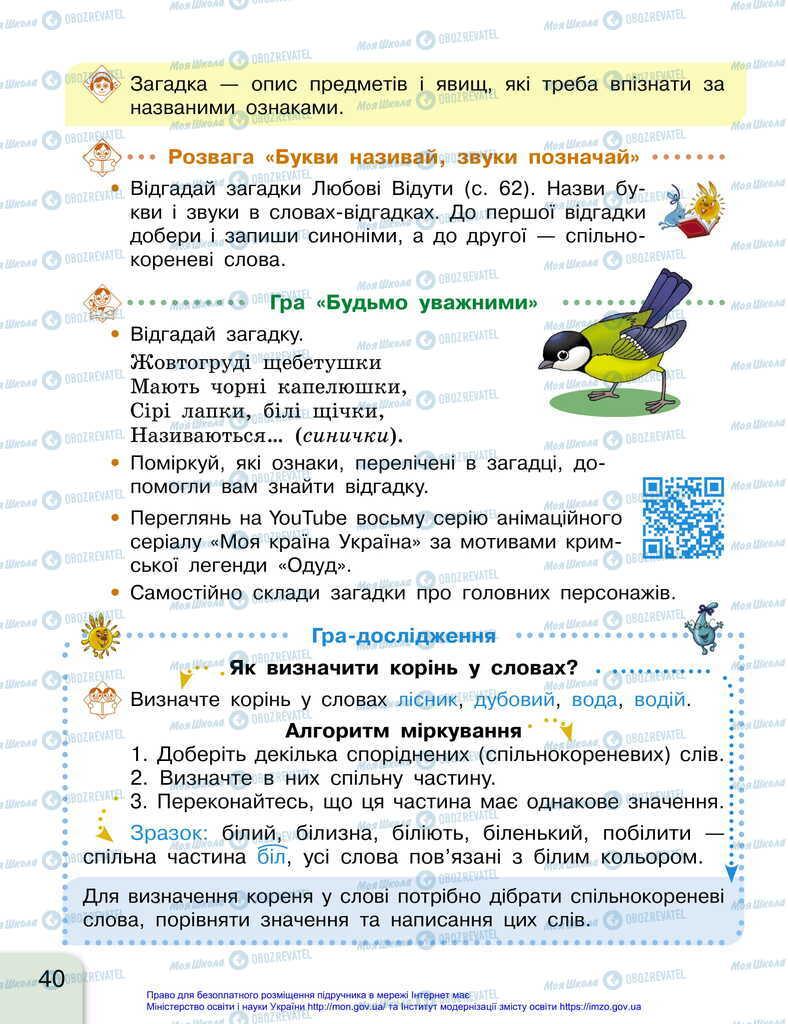 Підручники Українська мова 2 клас сторінка 40