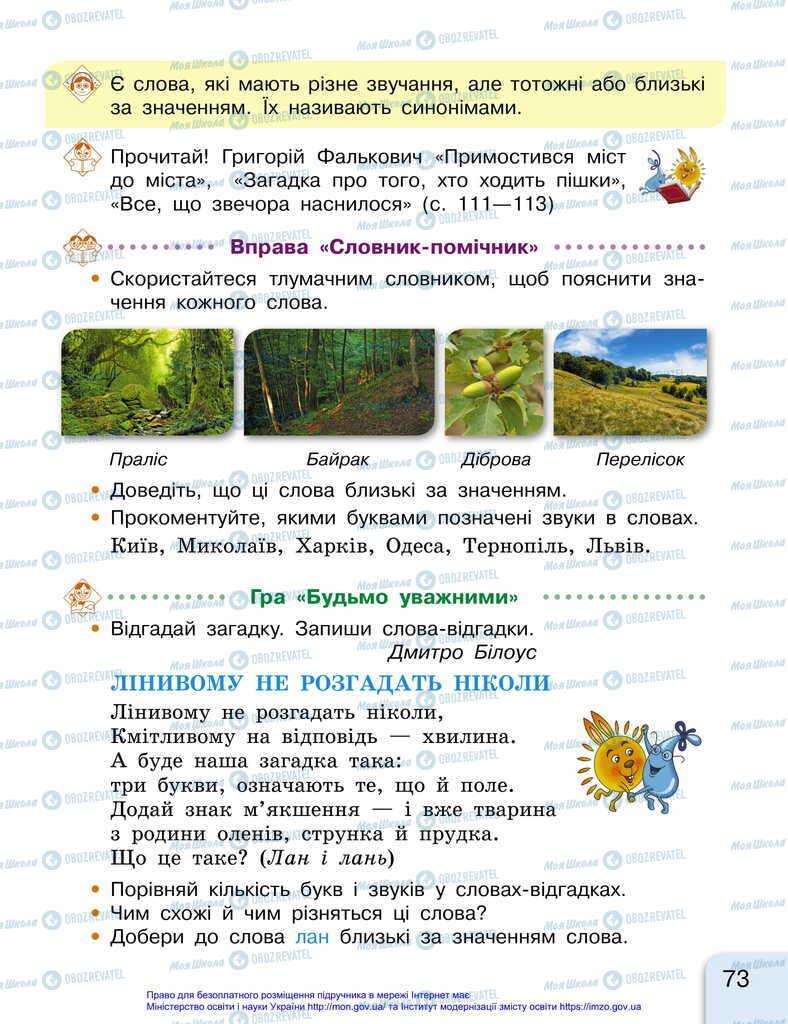 Підручники Українська мова 2 клас сторінка 73