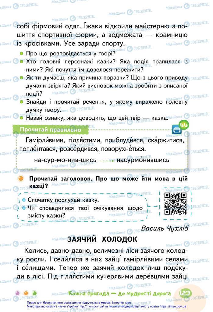 Підручники Українська мова 2 клас сторінка 123