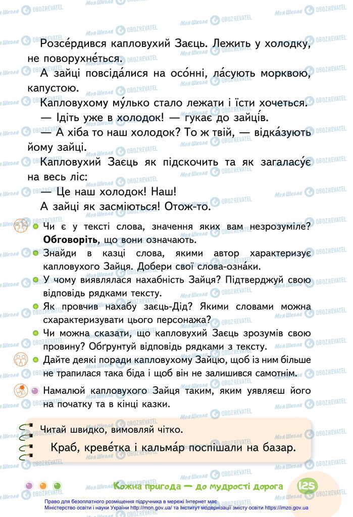 Підручники Українська мова 2 клас сторінка 125