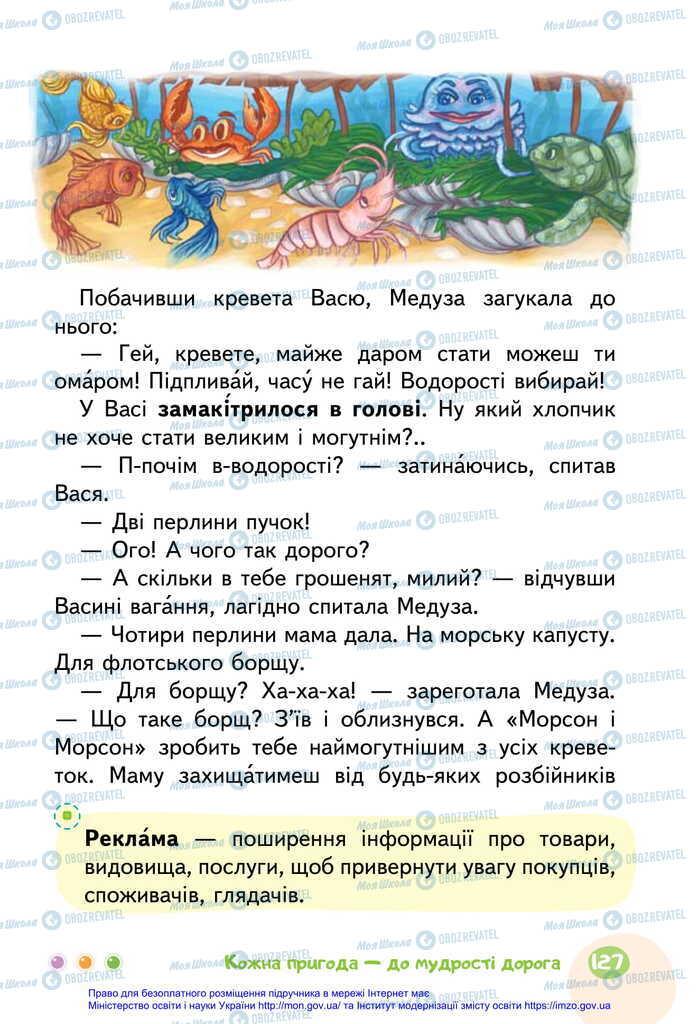 Підручники Українська мова 2 клас сторінка 127