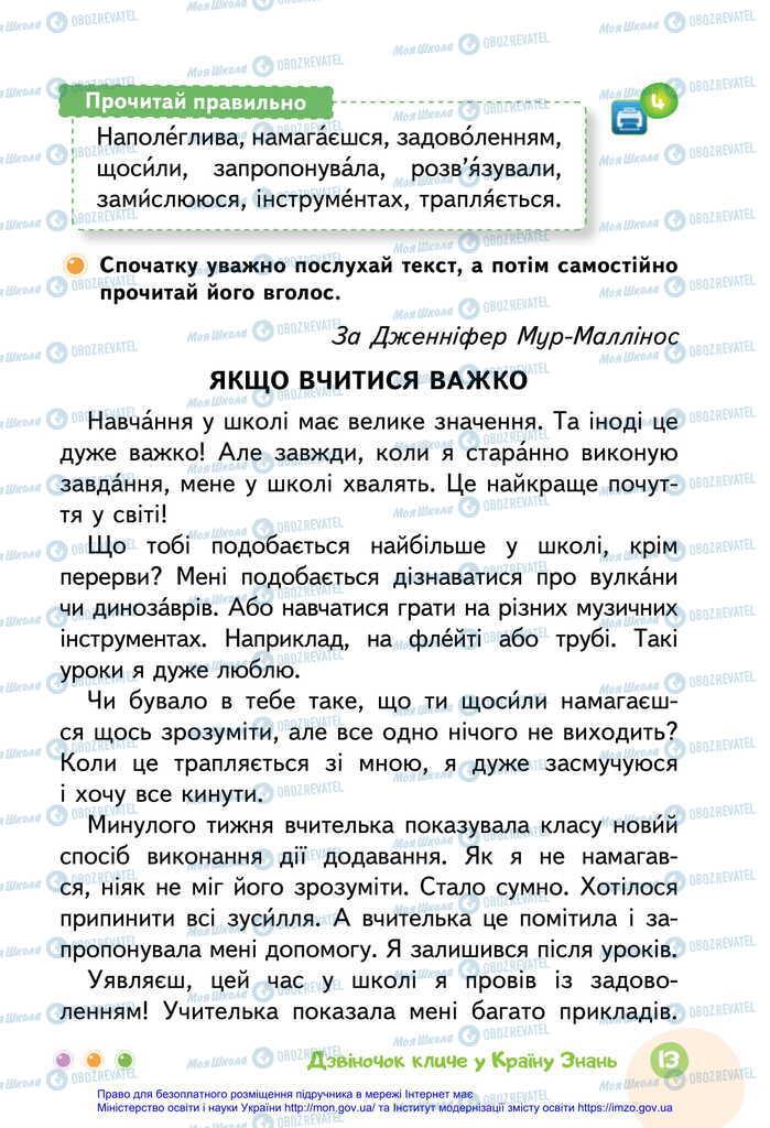 Учебники Укр мова 2 класс страница 13