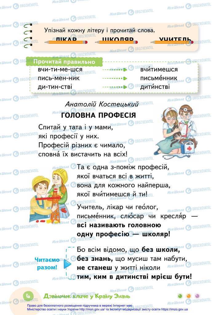 Учебники Укр мова 2 класс страница 4