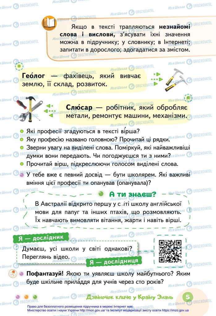 Учебники Укр мова 2 класс страница 5