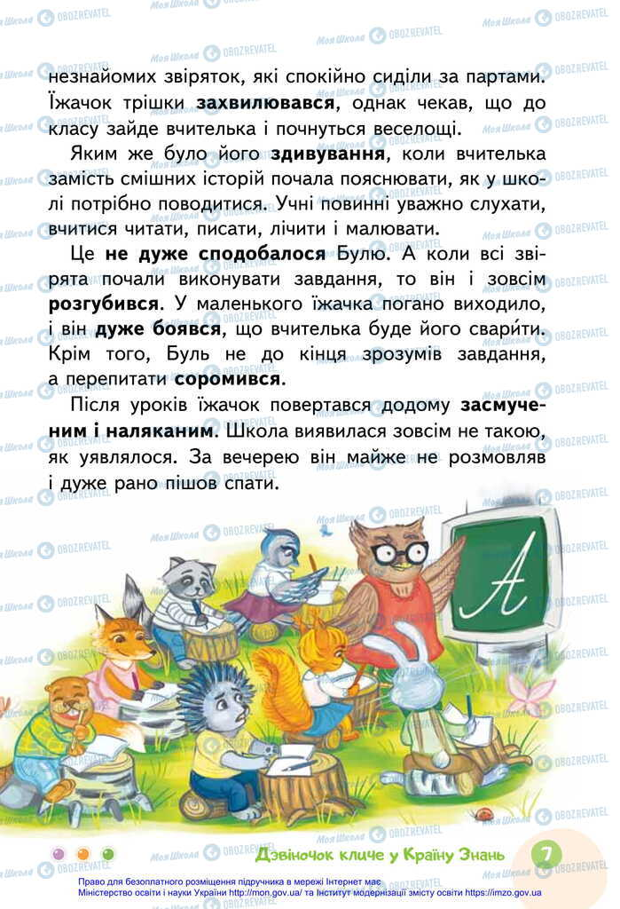 Учебники Укр мова 2 класс страница 7