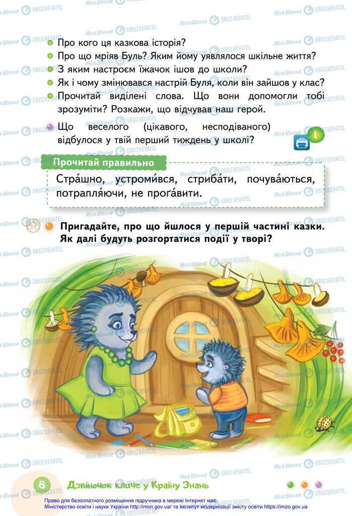 Учебники Укр мова 2 класс страница 8
