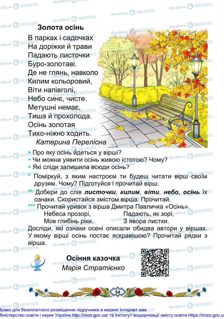 Учебники Укр мова 2 класс страница 54