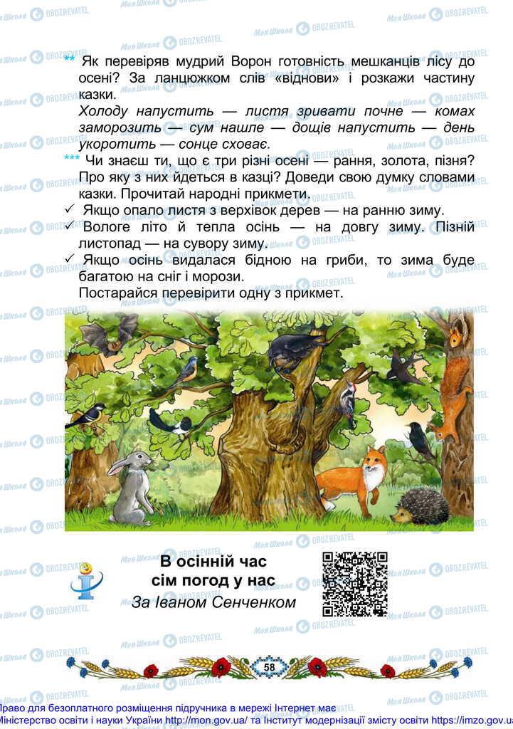 Учебники Укр мова 2 класс страница 58