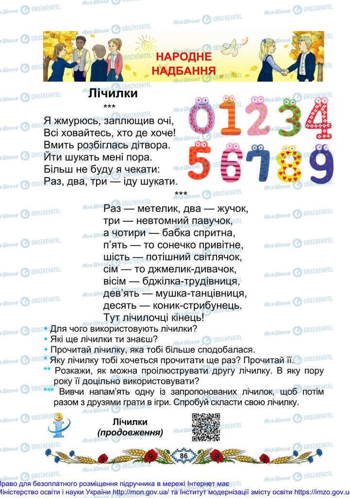 Підручники Українська мова 2 клас сторінка  86