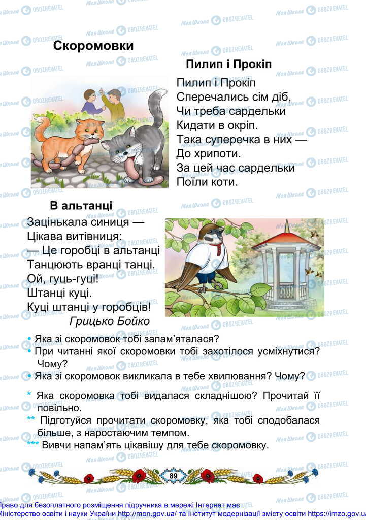Підручники Українська мова 2 клас сторінка 89