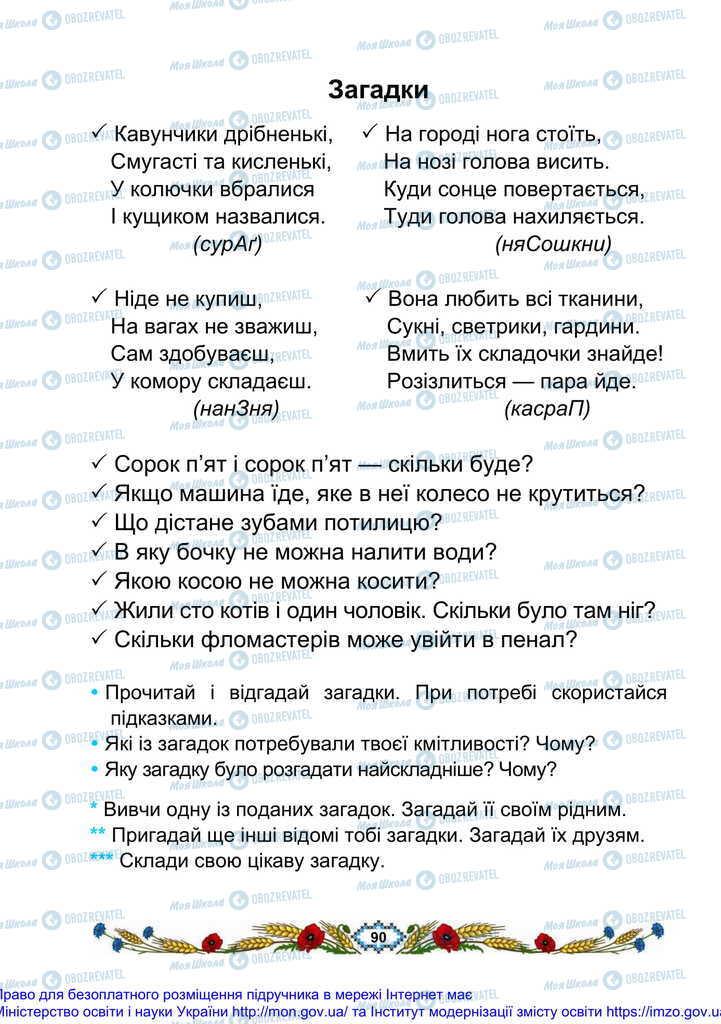 Підручники Українська мова 2 клас сторінка 90