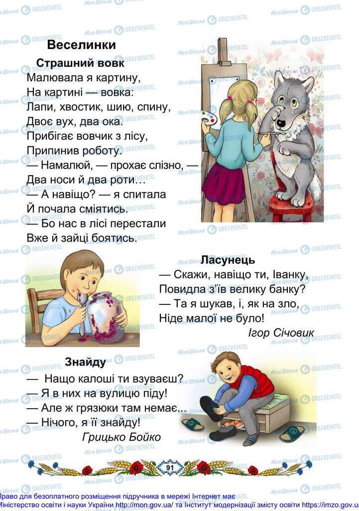 Підручники Українська мова 2 клас сторінка 91