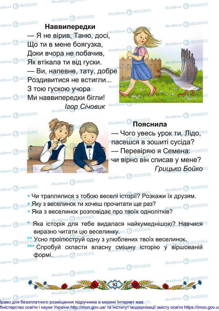 Підручники Українська мова 2 клас сторінка 92