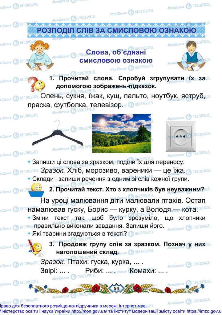 Підручники Українська мова 2 клас сторінка  94