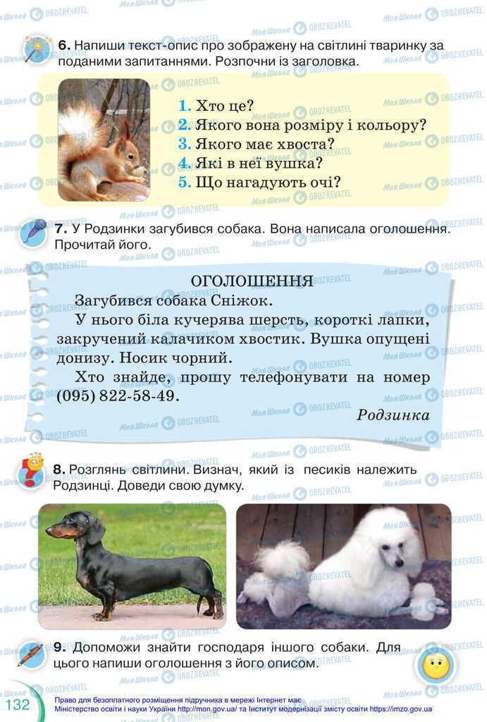 Підручники Українська мова 2 клас сторінка 132