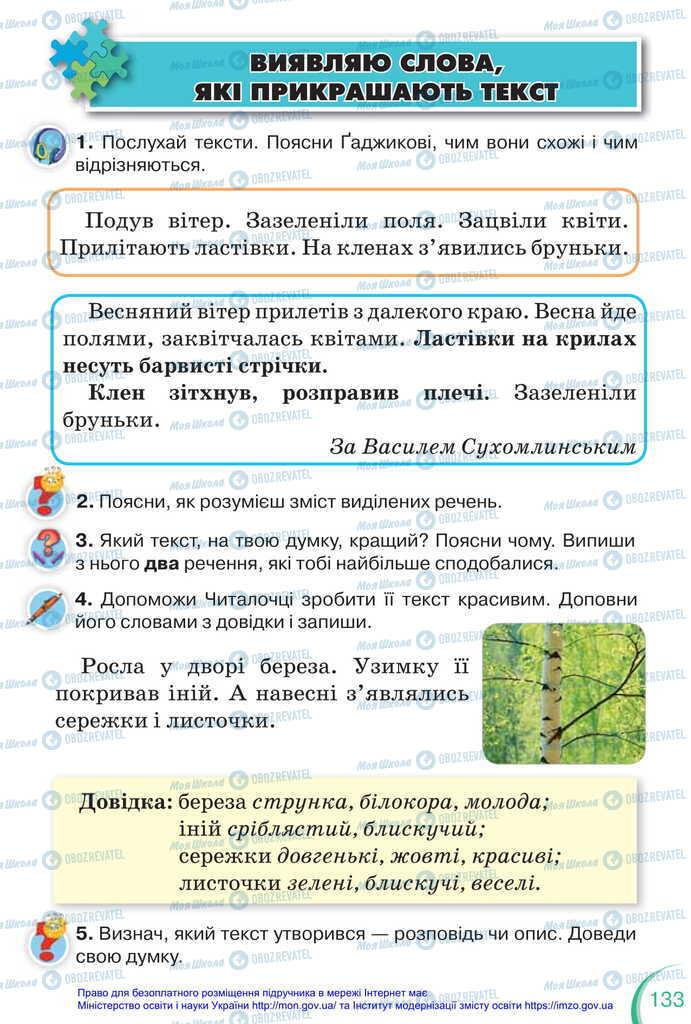 Підручники Українська мова 2 клас сторінка 133