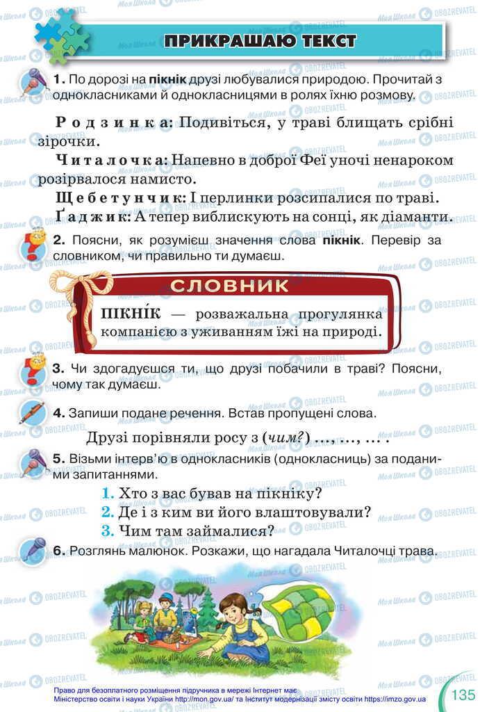 Підручники Українська мова 2 клас сторінка 135