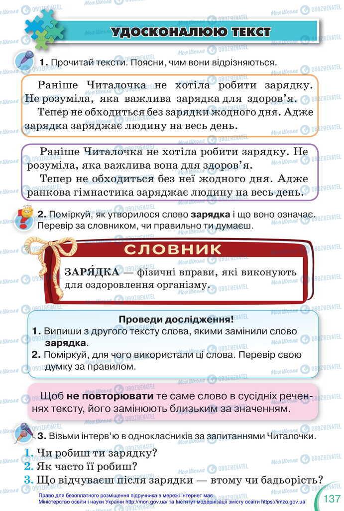 Підручники Українська мова 2 клас сторінка 137