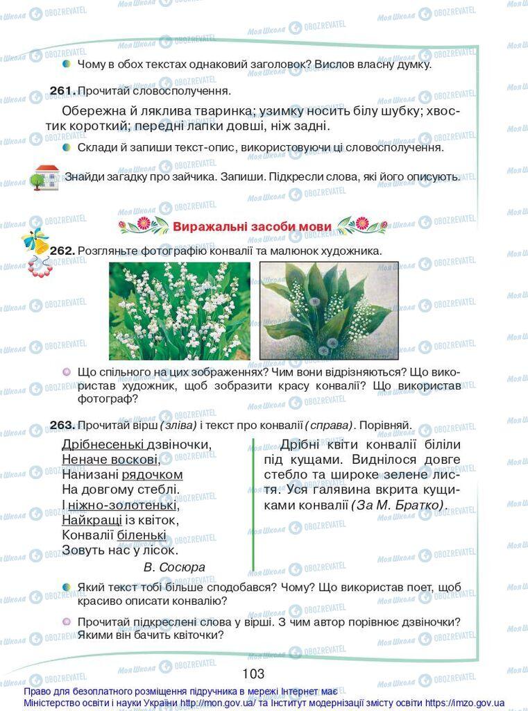 Підручники Українська мова 2 клас сторінка 103
