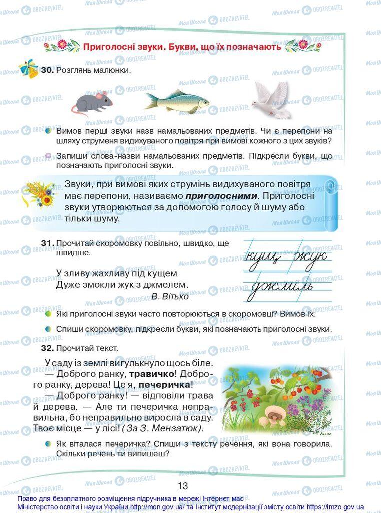 Підручники Українська мова 2 клас сторінка  13