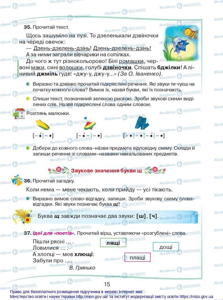 Підручники Українська мова 2 клас сторінка 15