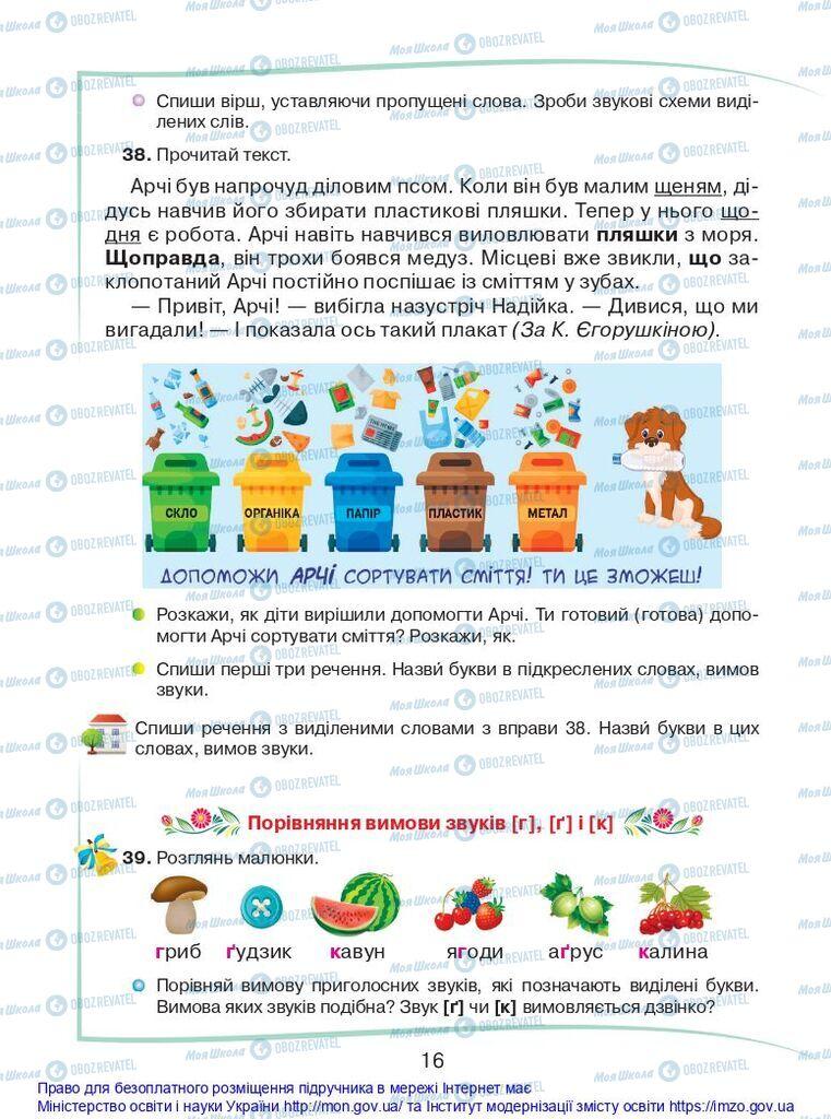 Підручники Українська мова 2 клас сторінка 16