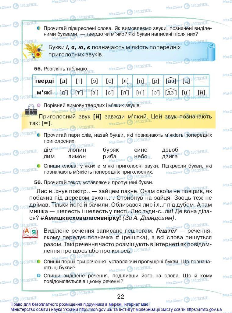 Підручники Українська мова 2 клас сторінка 22