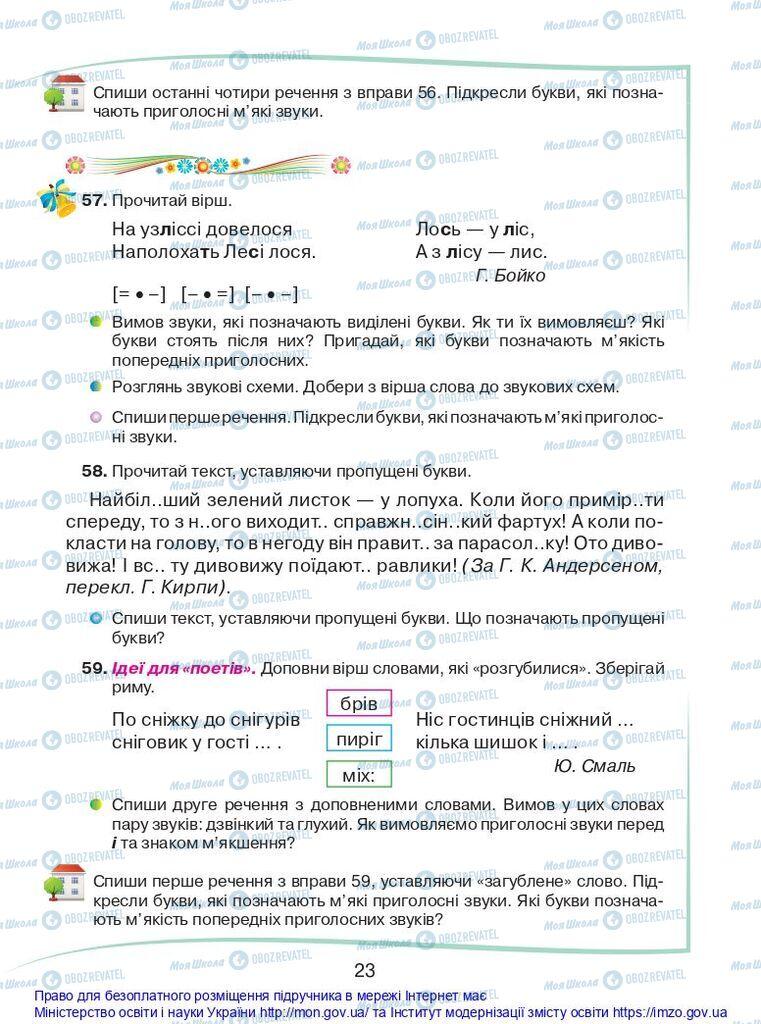 Підручники Українська мова 2 клас сторінка 23